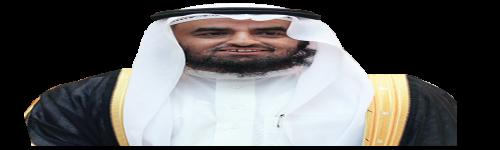 سعادة الأستاذ : علي بن إبراهيم النهابي